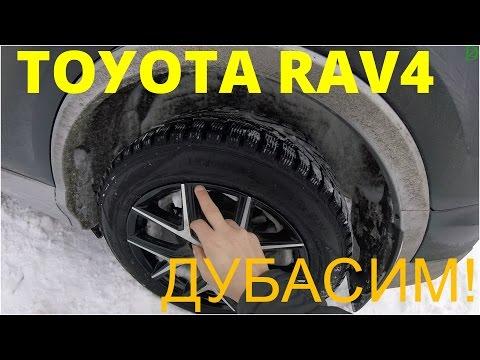 Toyota RAV4 - Экстремальный тест для Экслюзив'а