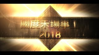 2018大事回顧 (中文字幕) | Kingdom Harvest Ministries 2018 in Review (Eng Sub) │國度禾場事工 KHM