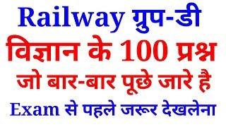 Railway group D के लिए विज्ञान के Top 100 प्रश्न जो बार-बार पूछे जारे है [Hindi]