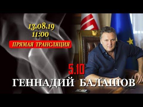 13.08.19 - Геннадий