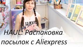 HAUL Распаковка с Aliexpress разное