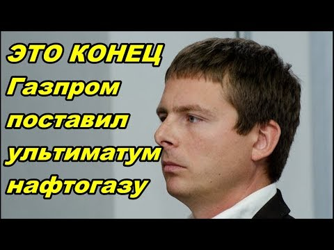 Газпром ПОСТАВИЛ УЛЬТИМАТУМ