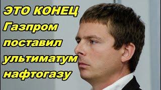 Газпром ПОСТАВИЛ УЛЬТИМАТУМ Нафтогазу -- Дмитрий Марунич
