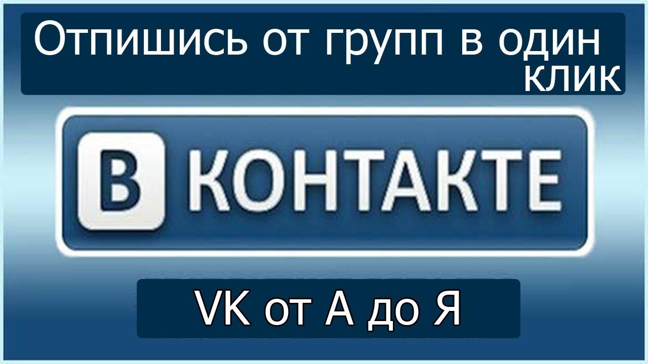 Как выйти из всех групп одним кликом Отписываемся от групп ВКонтакте