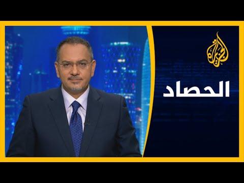???? الحصاد - ليبيا.. معركة النفط وحقوله  - نشر قبل 10 ساعة
