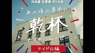 日本盛 生原酒ボトル缶『あの頃の夢中に乾杯!ナツカシムービー』ケイドロ編