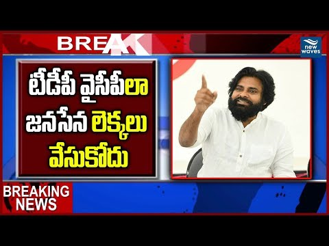 టీడీపీ వైసీపీలా జనసేన లెక్కలు వేసుకోదు   Pawan Kalyan about on Janasena winning Seats   New Waves