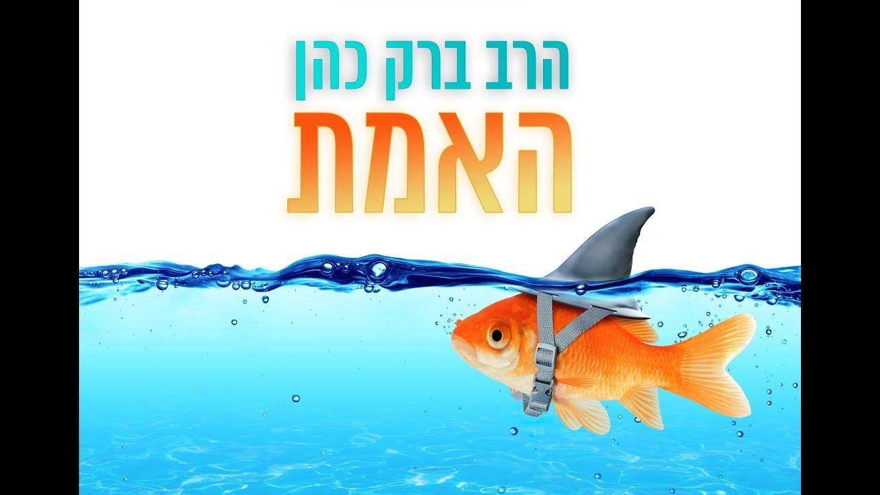 הרב ברק כהן - מוסר מפרקי אבות | שיעור 12 - מעלת האמת
