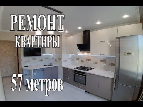 РЕМОНТ КВАРТИРЫ 57 МЕТРОВ