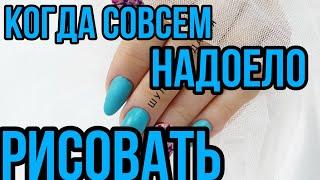 Дизайн ногтей ха 5 минут простой и быстрый дизайн ногтей для начинающих Шулунова Дарья