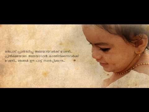 Shruthinandanam - Malayalam Album Song