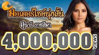 มอเตอร์ไซค์นุ่งสั้น - สุนารี ราชสีมา【Karaoke : คาราโอเกะ】