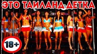 ПУТЕШЕСТВИЕ В ТАИЛАНД | НОЧНАЯ ПАТТАЙЯ(ПУТЕШЕСТВИЕ В ТАИЛАНД | НОЧНАЯ ПАТТАЙЯ В этой серии тайский массаж, Паттайя и волкин стрит, острова и пляжи...., 2015-10-05T02:00:00.000Z)