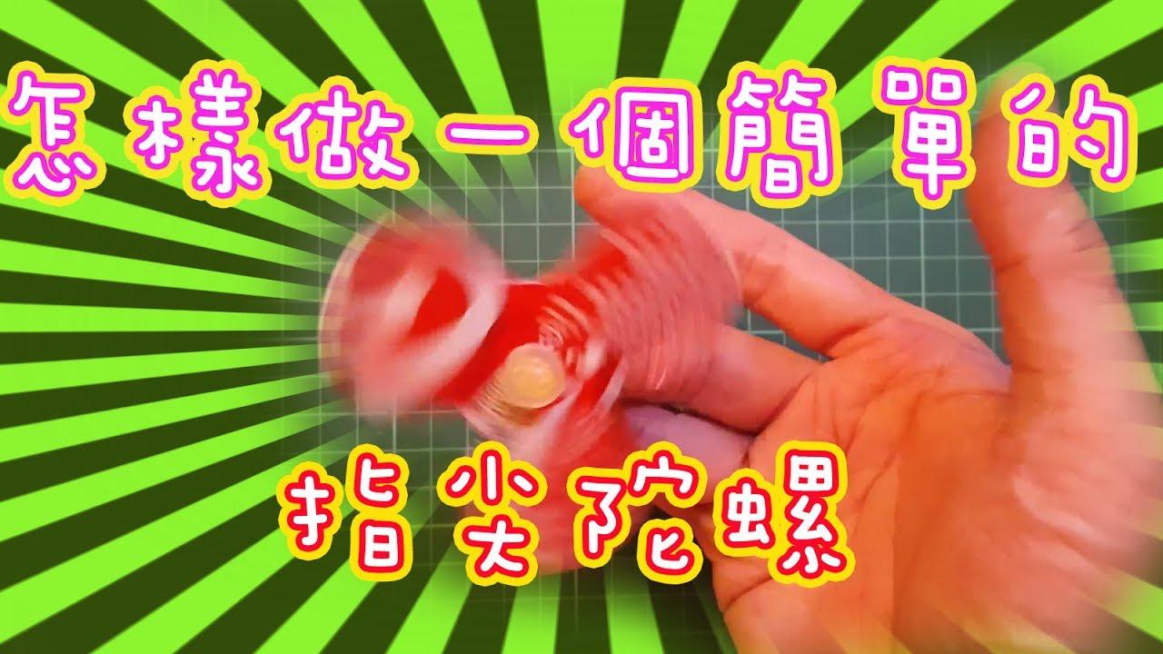 三種簡單做指尖陀螺的方法 - YouTube