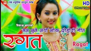 रगत || Ragat साह्रै उत्कृष्ट भिडियो _New Nepali Lok Song 2017/2074 By Devi Gharti &Gobinda Ft Ritu P