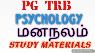 PG TRB - PSYCHOLOGY | மனநலம்