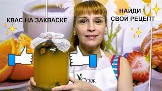 Домашний квас на закваске вкусный простой рецепт приготовления