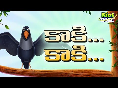 Kaki Kaki Gavvala Kaki || Telugu Animated Rhymes || #TeluguRhymes - KidsOne