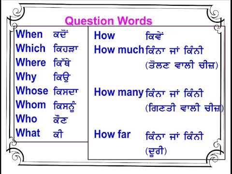 Present Indefinite Tense English To Punjab