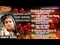 Bhojpuri Super Hit Sad Songs - रुला देने वाले गाने - Audio Jukebox - Sad Songs Collection