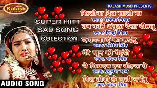 bhojpuri-super-hit-sad-songs--e0-a4-b0-e0-a5-81-e0-a4-b2-e0-a4-be--e0-a4-a6-e0-a5-87-e0-a4-a8-e0-a5-87--e0-a4-b5-e0-a4-be-e0-a4-b2-e0-a5-87--e0-a4-97-e0-a4-be-e0-a4-a8-e0-a5-87-audio-jukebox-sad
