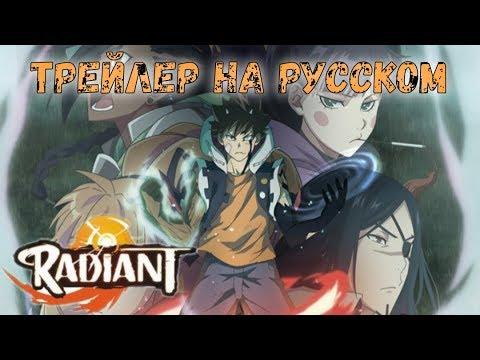 Радиан 2 | Трейлер на русском