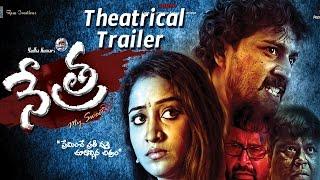 Nethra Telugu Movie Trailer    Vinay    Aishwarya   Satyanand  Telugu Full Screen
