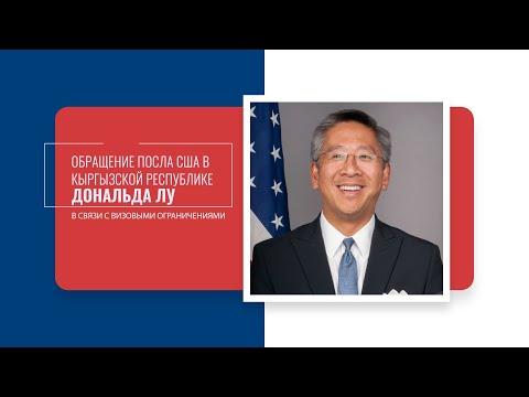 Обращение посла США Дональда Лу в связи с визовыми ограничениями