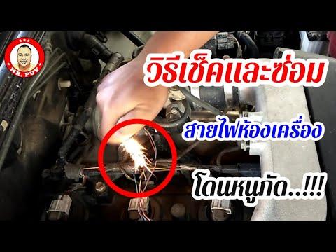 วิธีซ่อมเบื้องต้นสายไฟห้องเครื่องรถยนต์โดนหนูกัด [ช่างสามัญประจำบ้าน] EP.21