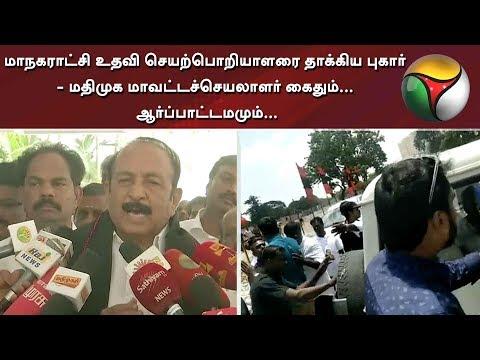 சென்னை மாநகராட்சி உதவி செயற்பொறியாளரை தாக்கிய புகார் - மதிமுக செயலாளர் கைதும்... ஆர்ப்பாட்டமமும்...  Puthiya thalaimurai Live news Streaming for Latest News , all the current affairs of Tamil Nadu and India politics News in Tamil, National News Live, Headline News Live, Breaking News Live, Kollywood Cinema News,Tamil news Live, Sports News in Tamil, Business News in Tamil & tamil viral videos and much more news in Tamil. Tamil news, Movie News in tamil , Sports News in Tamil, Business News in Tamil & News in Tamil, Tamil videos, art culture and much more only on Puthiya Thalaimurai TV   Connect with Puthiya Thalaimurai TV Online:  SUBSCRIBE to get the latest Tamil news updates: http://bit.ly/2vkVhg3  Nerpada Pesu: http://bit.ly/2vk69ef  Agni Parichai: http://bit.ly/2v9CB3E  Puthu Puthu Arthangal:http://bit.ly/2xnqO2k  Visit Puthiya Thalaimurai TV WEBSITE: http://puthiyathalaimurai.tv/  Like Puthiya Thalaimurai TV on FACEBOOK: https://www.facebook.com/PutiyaTalaimuraimagazine  Follow Puthiya Thalaimurai TV TWITTER: https://twitter.com/PTTVOnlineNews  WATCH Puthiya Thalaimurai Live TV in ANDROID /IPHONE/ROKU/AMAZON FIRE TV  Puthiyathalaimurai Itunes: http://apple.co/1DzjItC Puthiyathalaimurai Android: http://bit.ly/1IlORPC Roku Device app for Smart tv: http://tinyurl.com/j2oz242 Amazon Fire Tv:     http://tinyurl.com/jq5txpv  About Puthiya Thalaimurai TV   Puthiya Thalaimurai TV (Tamil: புதிய தலைமுறை டிவி)is a 24x7 live news channel in Tamil launched on August 24, 2011.Due to its independent editorial stance it became extremely popular in India and abroad within days of its launch and continues to remain so till date.The channel looks at issues through the eyes of the common man and serves as a platform that airs people's views.The editorial policy is built on strong ethics and fair reporting methods that does not favour or oppose any individual, ideology, group, government, organisation or sponsor.The channel's primary aim is taking unbiased and accurate information 