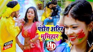 #Video || Rang Deto Gore Gore Galiya #Pandit #Ahir #Bhumihar || Yuvi Singh - Super Hit || Holi Song