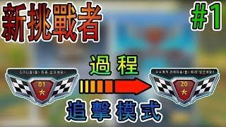 【阿藤】跑跑卡丁車 新挑戰者 1-20關 追擊模式 速戰速決 過程 #1