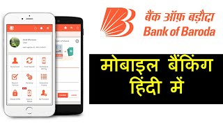 How to use mobile banking, BOB M Connect+ Part 5, My Setup and etc Mobile Banking Ka use kaise kare