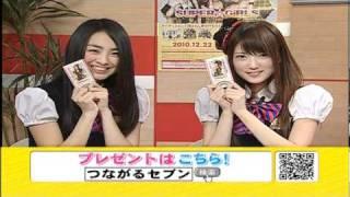 2011/02/08(火) つながるセブン その3 SUPER☆GiRLS(スーパーガールズ)...