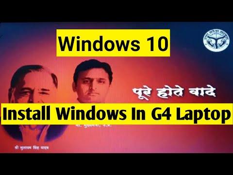 How To Install Windows 10 In Akhilesh Yadav Laptop | आखिलेश यादव जी के लेपटाप में विनडो 10 कैसे डाले