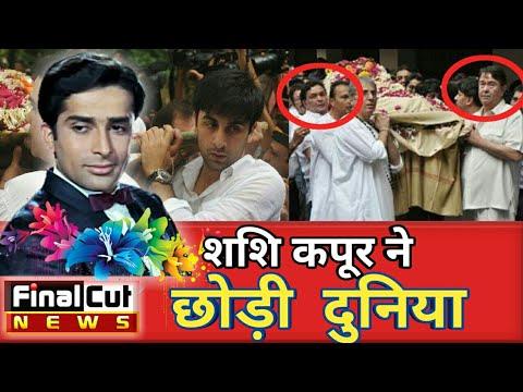 Shashi kapoor ने छोड़ी दुनिया, कपूर ख़ानदान का रोरो कर बुरा हाल Shashi Kapoor Death