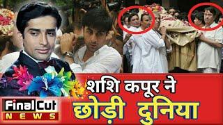 Shashi kapoor ने छोड़ी दुनिया, कपूर ख़ानदान का रो-रो कर बुरा हाल|| Shashi Kapoor Death
