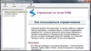 HTML справочник (7 Урок)