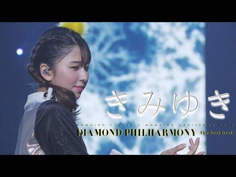 ももいろクリスマス2018 DIAMOND PHILHARMONY -The Real Deal-』LIVE Blu-ray & DVD 2019.7.31 ON SALE 特設サイト:http://hyperurl.co/MCZXmas_2018 ...