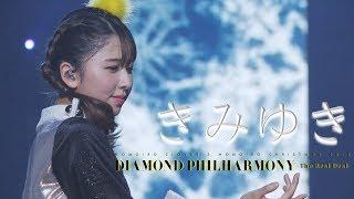 ももいろクローバーZ / きみゆき(fromももいろクリスマス2018 DIAMOND PHILHARMONY -The Real Deal- Day2)