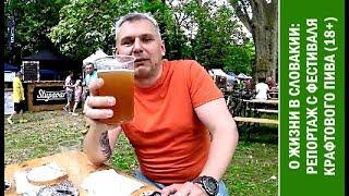 О жизни в Словакии/Путевые Заметки/ЗА ЕДУ: фестиваль крафтового пива в Ступаве, июнь 2017 (18+)