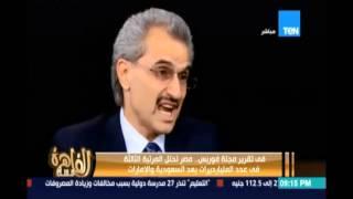في تقرير مجلة فوربس .. مصر تحتل المرتبة الثالثة في عدد المليارديرات العرب