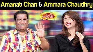 Amara Chaudhry & Amanat Chan | Mazaaq Raat 6 May 2019 | مذا…
