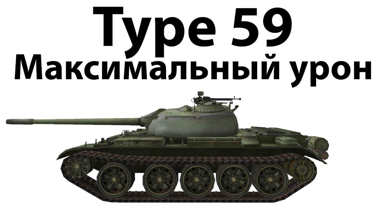 купить бонус код на type 59 в world of tanks