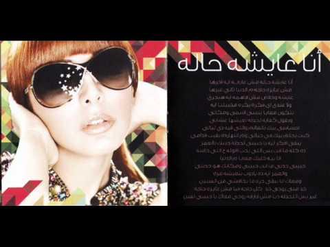 Angham Ana 3aysha 7ala  Instrumental