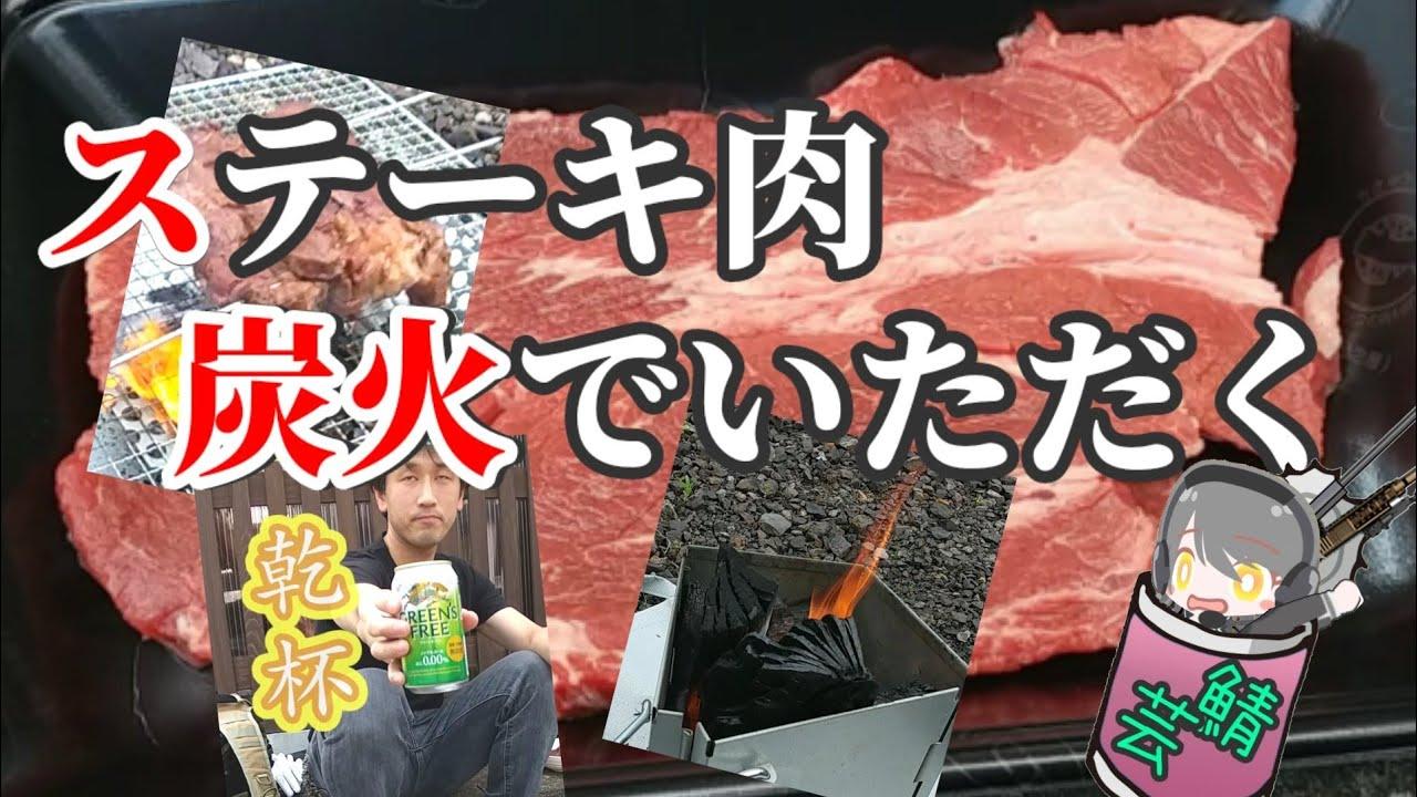 [ショート動画 さばかん]炭火でステーキ肉を豪勢、豪快に焼く動画 #shorts