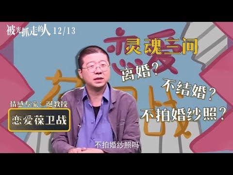 李诞银幕处女秀—《被光抓走的人》【新闻资讯 | News】