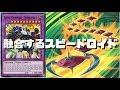 【遊戯王ADS】融合するスピードロイド!【ゆっくり実況】