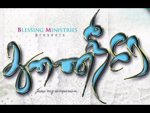 Tamil Christian Song 2014 -THUNAI NEERAE