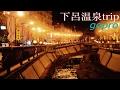 下呂温泉trip